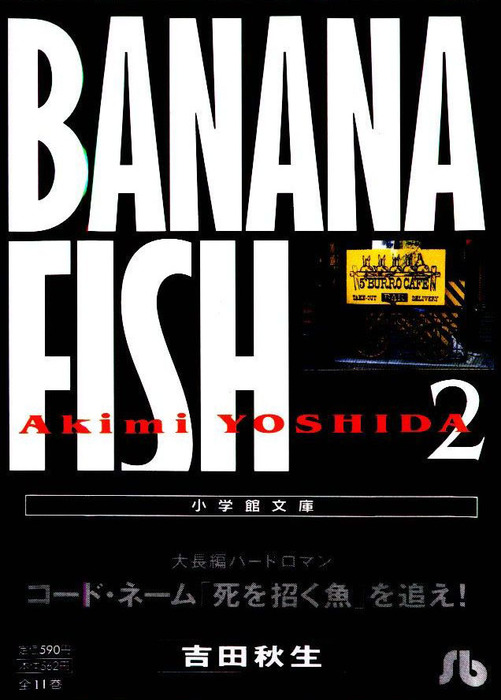 3816928_Banana_Fish_v2_p002 (501x700, 81Kb)