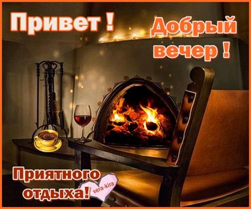 Открытки добрый вечер и привет