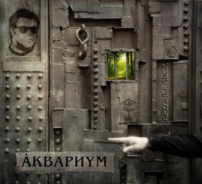 Группа «Аквариум» представила новый альбом Архангельск  1 (700x638, 111Kb)