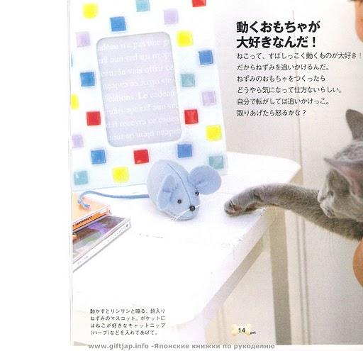 2. Как сшить мышку в картинках:1.