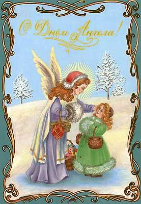 Крестнице открытка с днем ангела