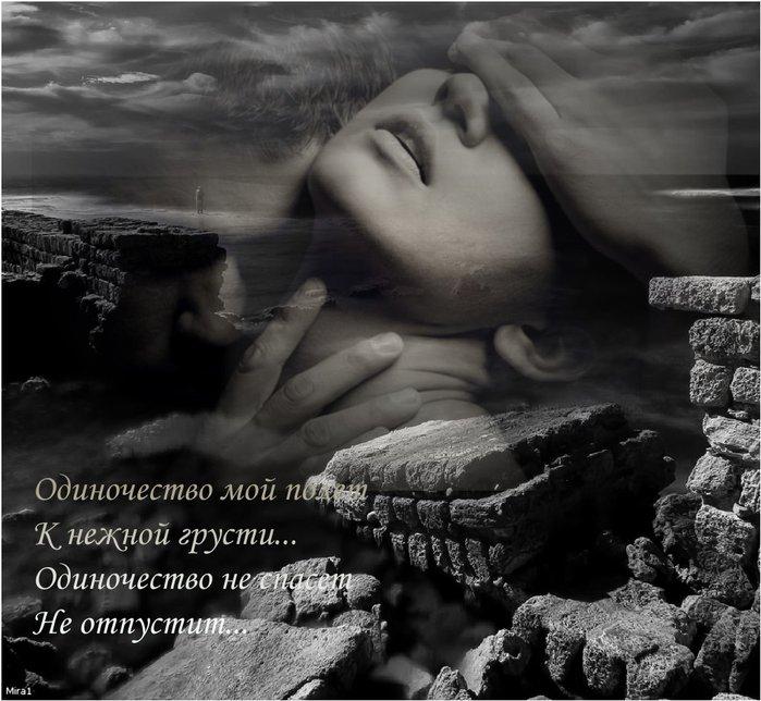 Гифка открытки, картинка с надписью одинокая душа