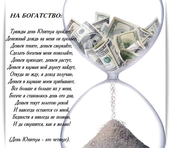 стихотворение к денежному подарку на новый год праву