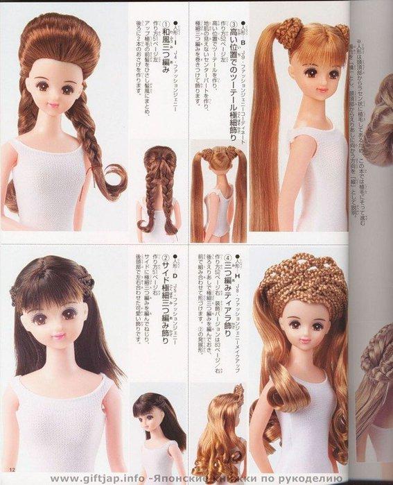 Причёски для кукол своими руками 8