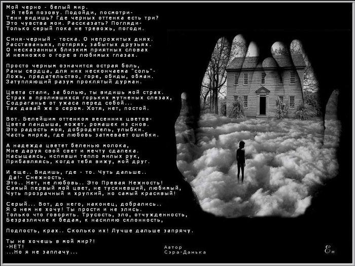 белым по черному черным по белому стихи