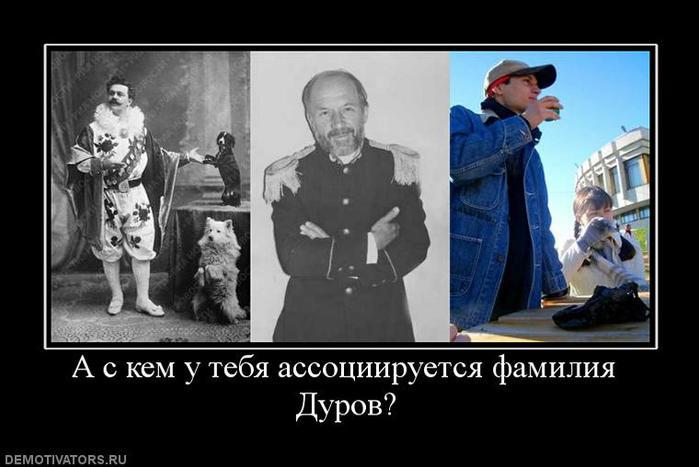 А с кем у тебя ассоциируется фамилия Дуров? demotivators.ru / смешные