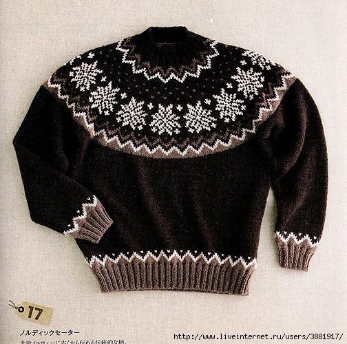 Часть 1 - Мужской винтажный свитер с жаккардом Рога оленя.