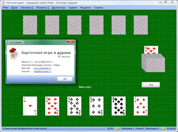 Скачать карточные игры для windows