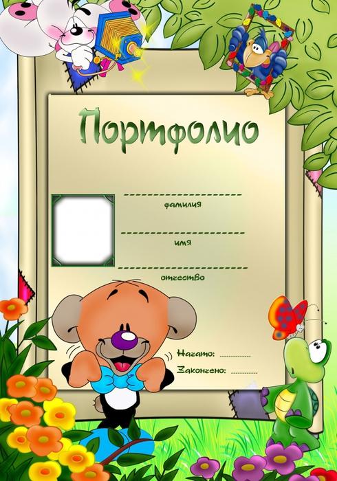 портфолио для детского сада на казахском языке скачать бесплатно