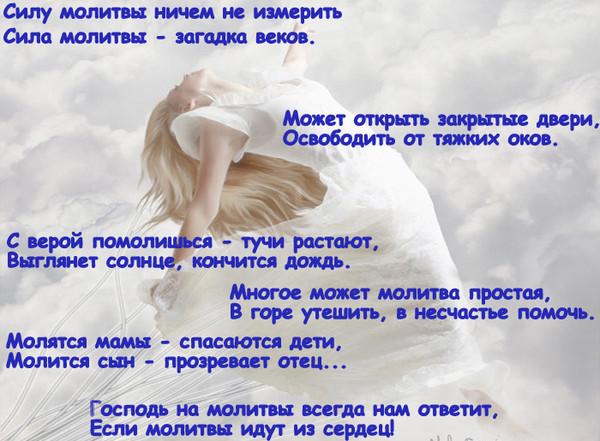 Открытка молитва о друзьях, открытки