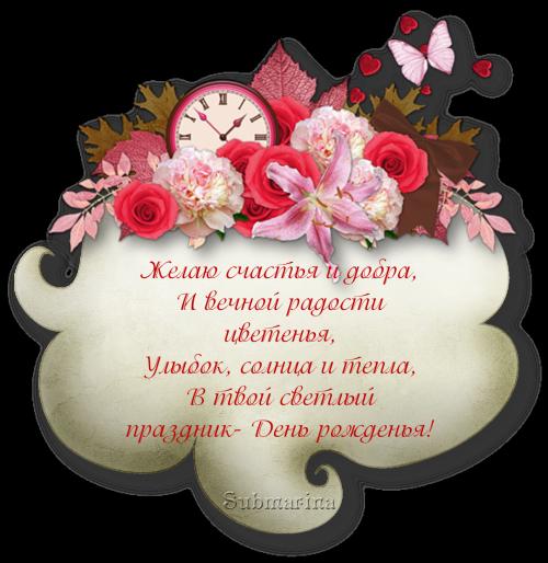Короткие фразы для поздравления с днем рождения женщине