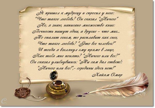 Со свадьбой поздравления мудрецов