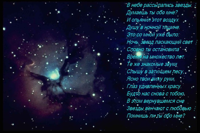 Открытки со стихами о звездах