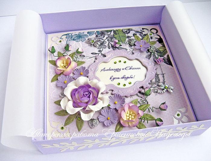 Сиреневая свадебная открытка, прикольных