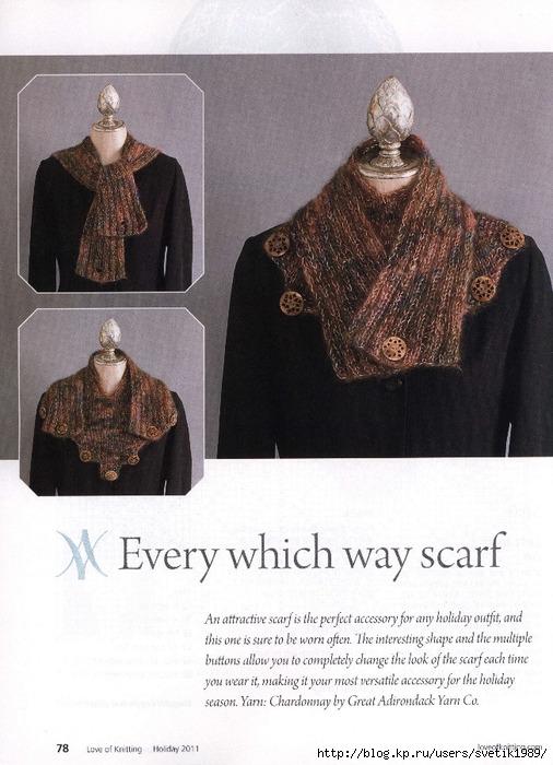 шарф на пуговицах.