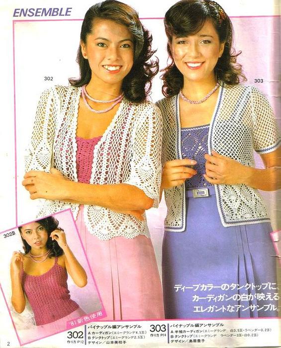 Японский журнал женских моделей со схемами.