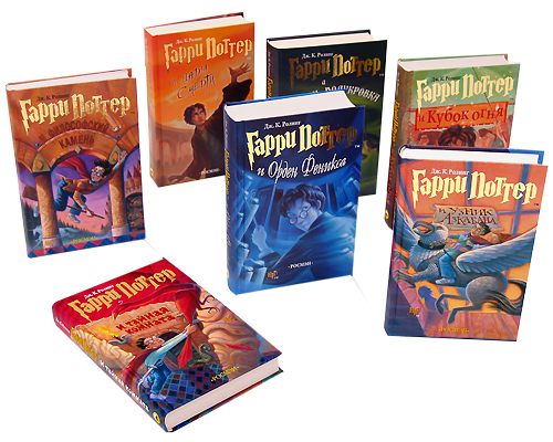 Коллекция книг о Гарри Поттере