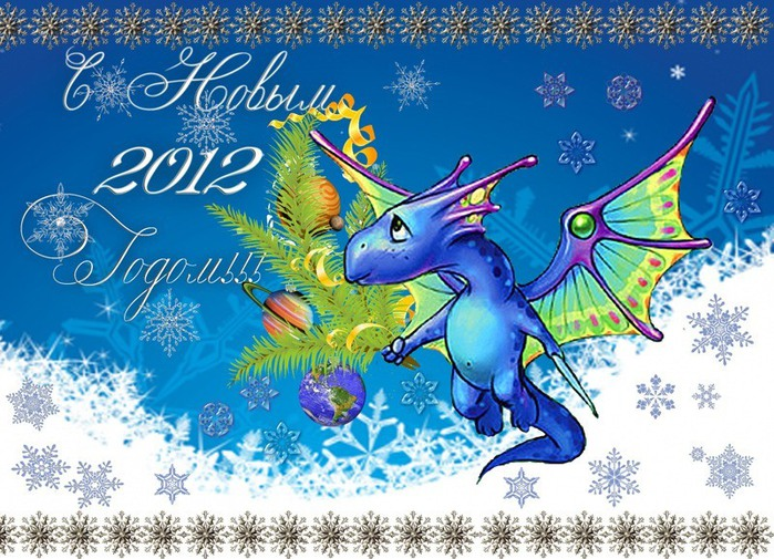 2012 год открытки