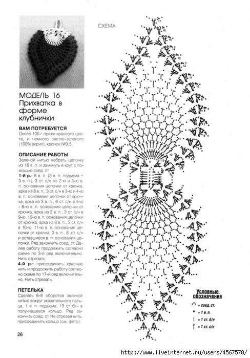 свою прихватка клубника крючком схема фото пошаговое это ширпотреб китая