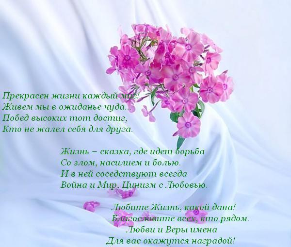 Христианские поздравления с юбилеем женщине в стихах красивые короткие