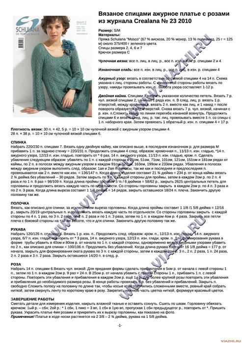 Рхемы ажурного платья и вязание спицами для новорожденных с описанием.