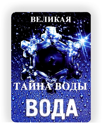 Великая тайна воды HQ (Free OnLine Video) /3996605_PODBIRAEM_CVETA11 (586x552, 353Kb)