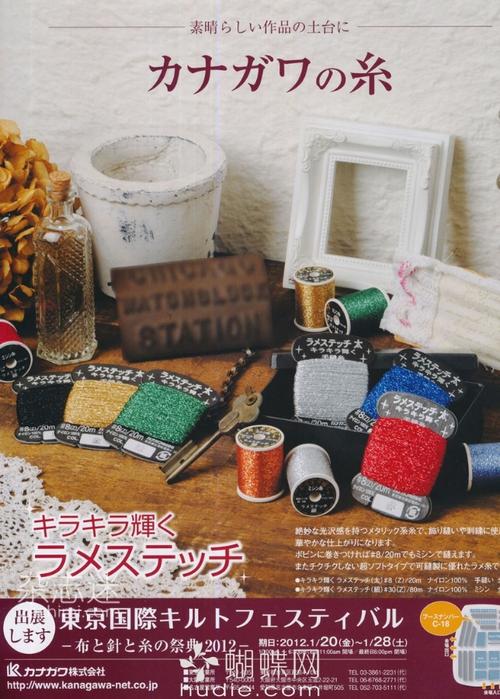 Японский журнал по лоскутному шитью.