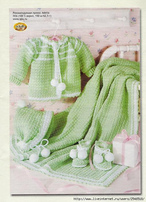 В комплект входит плед, джемпер, шапочка и пинетки.  Комплект для малыша.