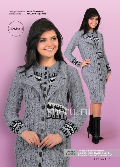 Размер вязаного пальто: 44-46.  Для вязания пальто вам потребуется: п/ш...