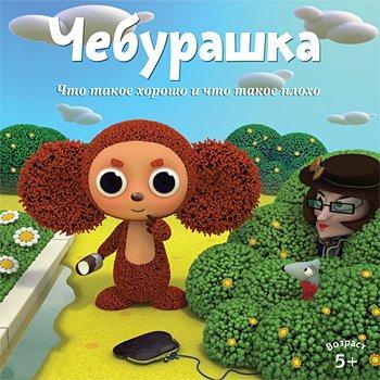 Чебурашка. Ушастые истории (2007) rus скачать через торрент на pc.