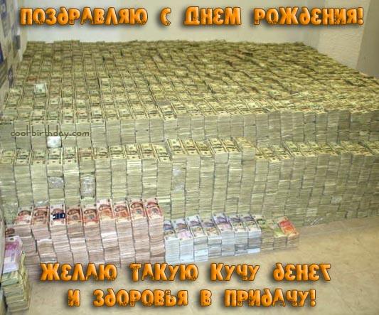 поздравления и деньги фото