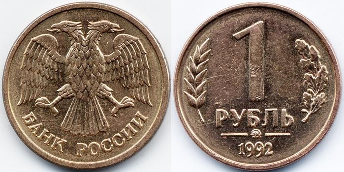 редкие монеты рубль со знаком рубля
