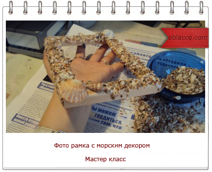 фоторамка из ракушек мастер класс/3518263_shablon (434x352, 220Kb)