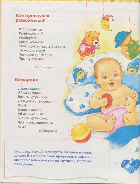 Стихи для малышей до одного года с картинками