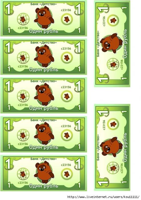 бумажные деньги для игры в банк