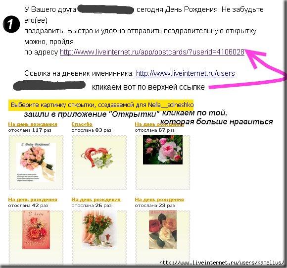Как отправить поздравительную открытку онлайн