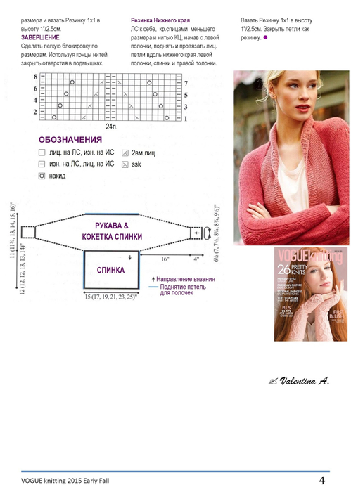 #23 Multi-Directional Cardigan(3) (499x700, 187Kb)