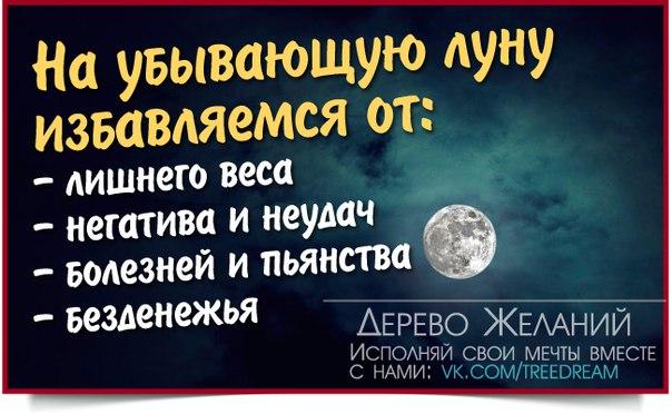 Как Похудеть На Убывающую Луну По Магии. Похудение на убывающую луну