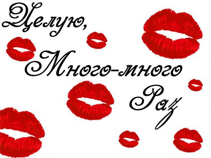 Поцелуйчики с открытки