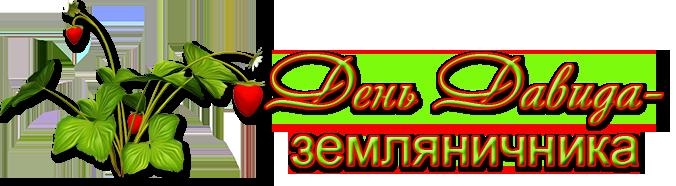 Праздник каждый день - Страница 14 123770430_4036154_NADPIS