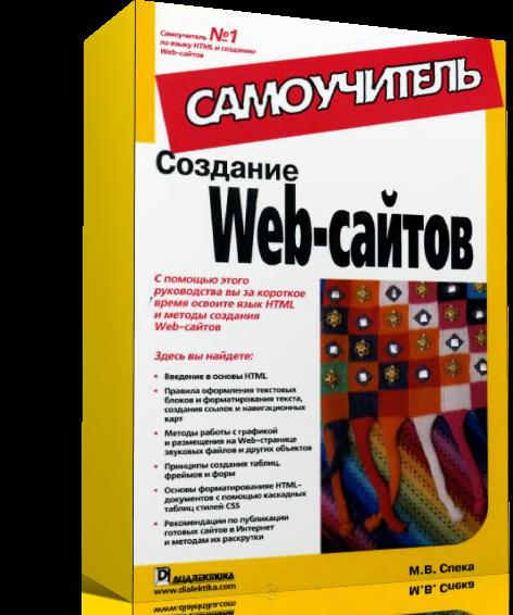 Самоучитель по созданию web сайтов задачи создания сайт