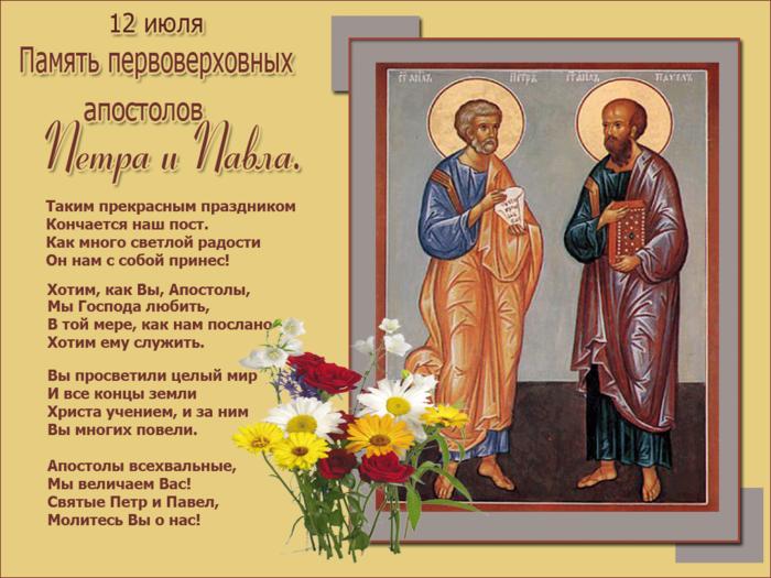 pravoslavnie-otkritki-pozdravleniya foto 3