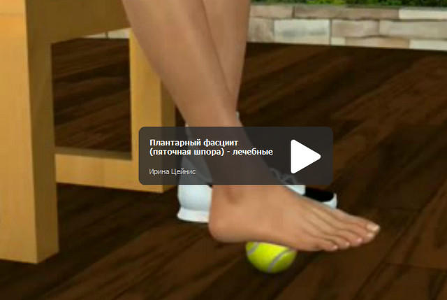 Упражнения при фасците стопы