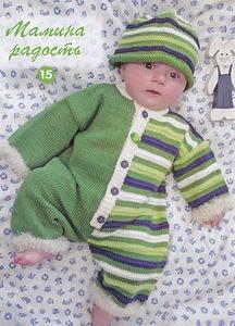 Схема вязания костюма на новорожденного 477