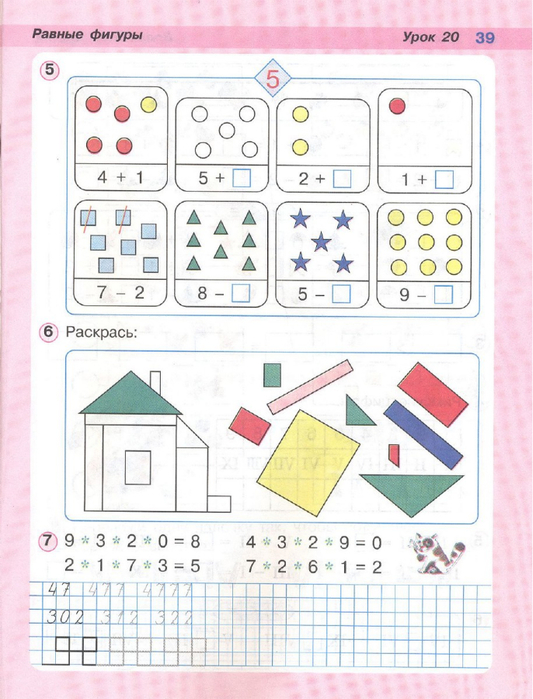 Петерсон математика 1 класс 2 часть рабочая тетрадь решебник