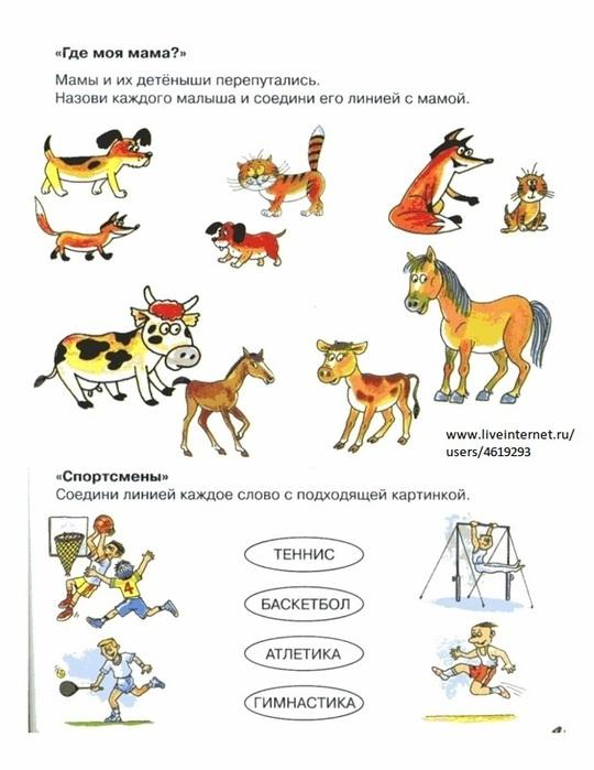 Упражнения в картинках по развитию речи