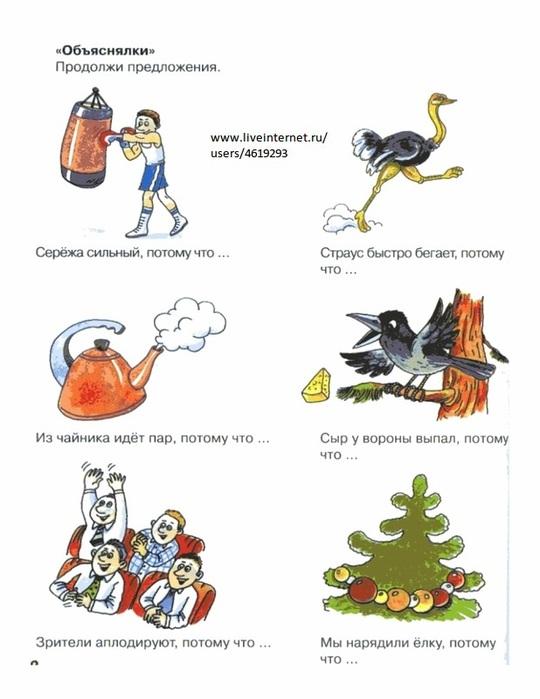 Упражнения на развитие речи по картинками