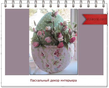 текстильное яйцо на пасху/3518263_yaico (434x352, 144Kb)
