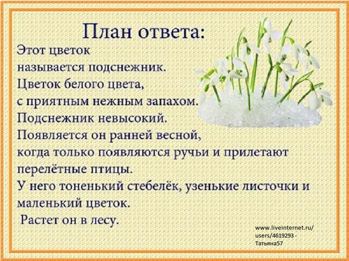 """ЛЕКСИЧЕСКАЯ ТЕМА """"ЦВЕТЫ"""". - запись пользователя NATASHA (chura68) в дневнике - Babyblog.ru"""