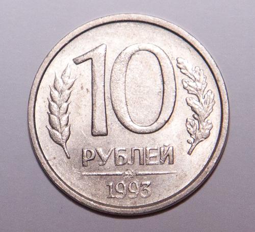 монета 10 рублей 1993 года. лмд | 455x500